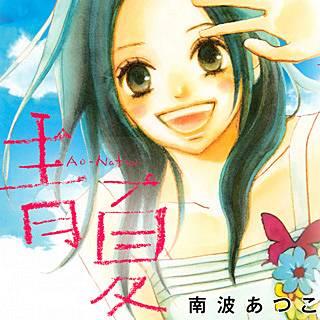 青Ao-Natsu夏