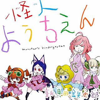 怪人ようちえん monster's kindergarten
