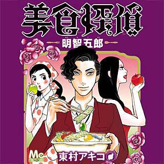美食探偵 明智五郎