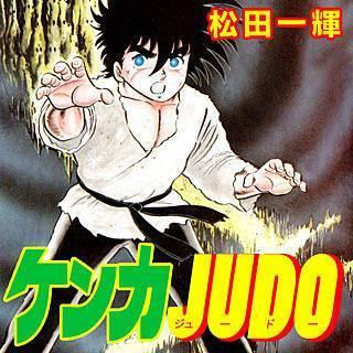 ケンカJUDOのイメージ