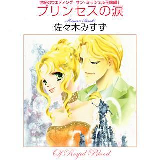 プリンセスの涙のイメージ