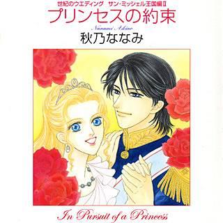 プリンセスの約束のイメージ