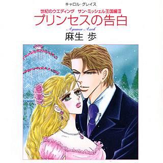 プリンセスの告白のイメージ