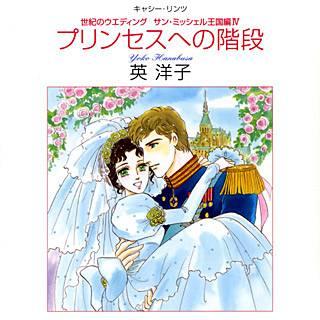 プリンセスへの階段のイメージ