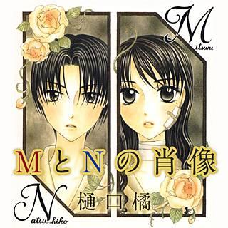 MとNの肖像のイメージ