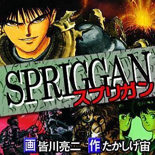 SPRIGGAN スプリガンのイメージ