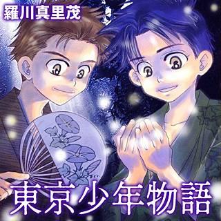東京少年物語のイメージ