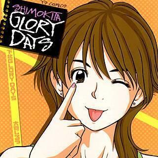 下北GLORY DAYSのイメージ
