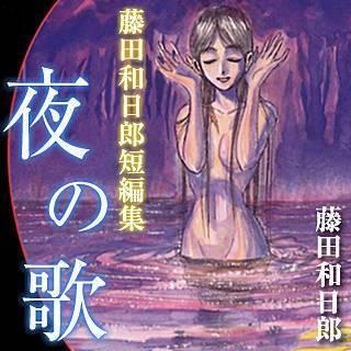 藤田和日郎短編集 夜の歌のイメージ