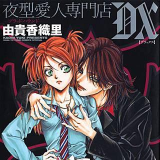 夜型愛人専門店-ブラッドハウンド-DXのイメージ
