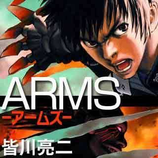 ARMSのイメージ