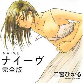 ナイーヴのイメージ