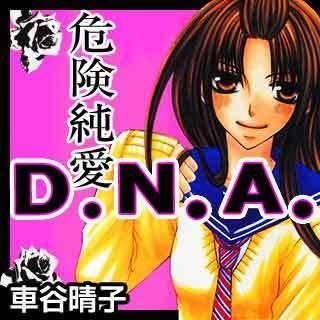 危険純愛D.N.A.のイメージ