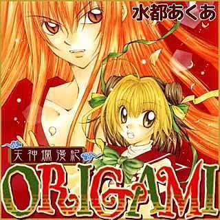 天神爛漫紀ORIGAMIのイメージ