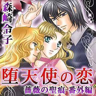 堕天使の恋~薔薇の聖痕番外編のイメージ