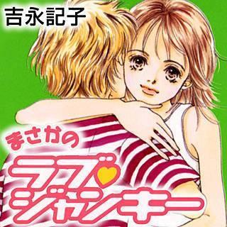まさかのラブ・ジャンキーのイメージ