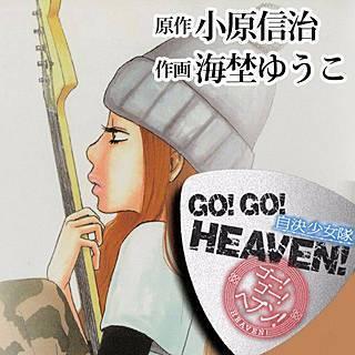 GO!GO!HEAVENのイメージ