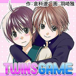 TWINS GAMEのイメージ