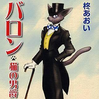 バロン・猫の男爵のイメージ