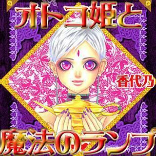 オトコ姫と魔法のランプのイメージ