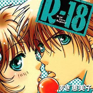 R-18のイメージ