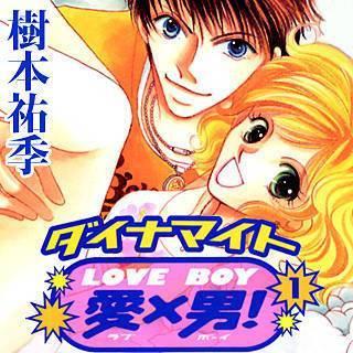 ダイナマイト愛(LOVE)×男(BOY)の画像です。