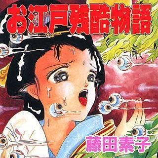 お江戸残酷物語のイメージ