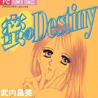 蜜のDestinyのイメージ