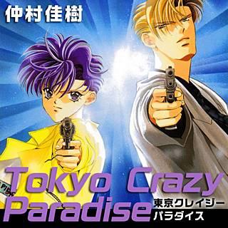 東京クレイジーパラダイスのイメージ