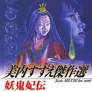 妖鬼妃伝のイメージ