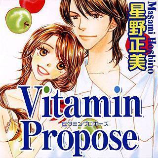Vitamin Proposeのイメージ