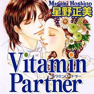 Vitamin Partnerのイメージ