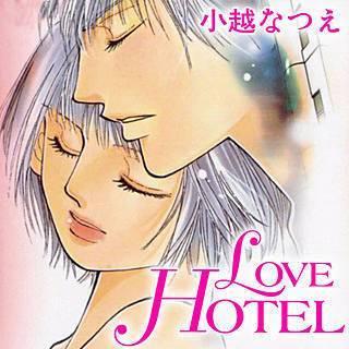 LOVE HOTELのイメージ