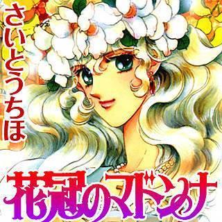 花冠のマドンナのイメージ