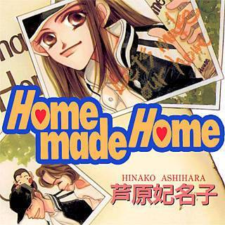 Homemade Homeのイメージ
