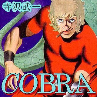 COBRAのイメージ