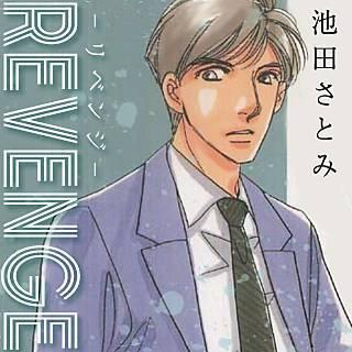 REVENGE-リベンシ゛-のイメージ