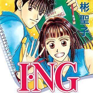 I・NGのイメージ
