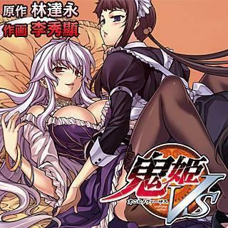 鬼姫VSのイメージ