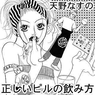正しいピルの飲み方のイメージ