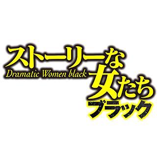 ストーリーな女たち ブラック  Vol.1