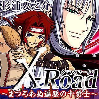 X-Road(クロスロード)~まつろわぬ遍歴の十勇士~のイメージ
