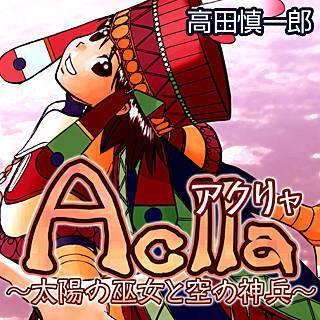 Aclla~太陽の巫女と空の神兵~のイメージ