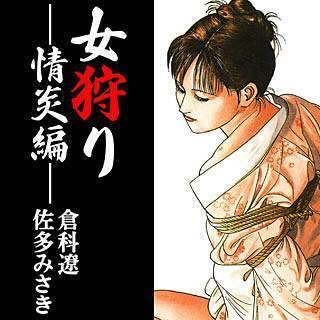 女狩り-情炎編-のイメージ