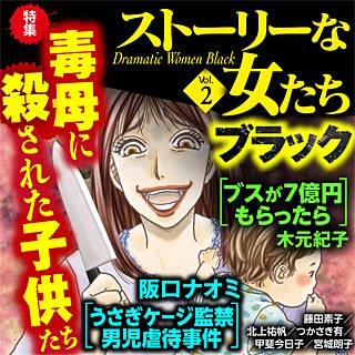 """ストーリーな女たち ブラック vol.2"""""""""""