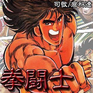 拳闘士のイメージ
