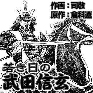 若き日の武田信玄のイメージ