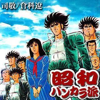 昭和バンカラ派のイメージ