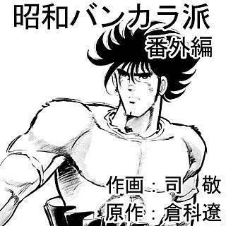 昭和バンカラ派 番外編のイメージ