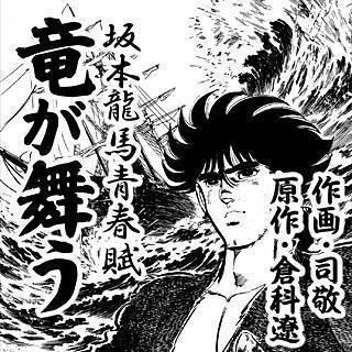 坂本龍馬青春賦 竜が舞うのイメージ